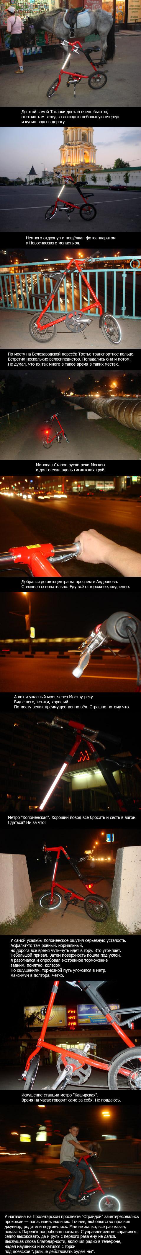 Strida 5.0 в Москве