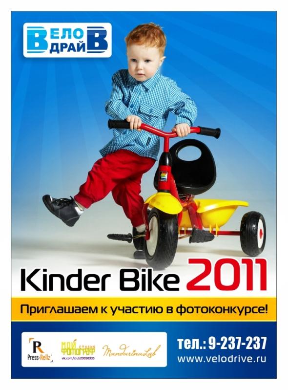 Kinder bike 2011