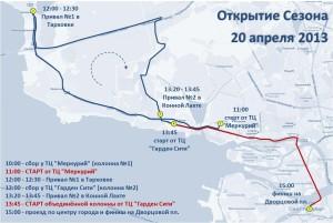 Предварительная карта и программа «Открытия велосезона-2013» в Санкт-Петербурге