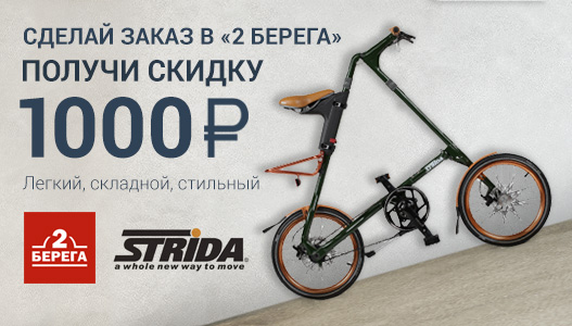 2berega_strida_small