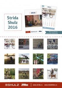 calendar_2016a14