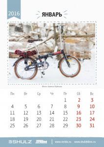 calendar_2016a2