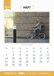 calendar_2016a4