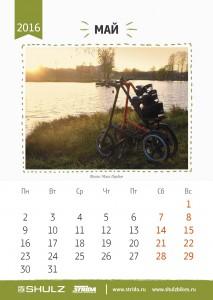 calendar_2016a6