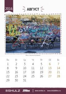 calendar_2016a9