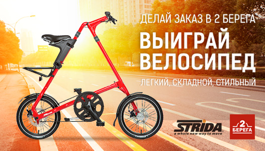 2berega_strida_small2