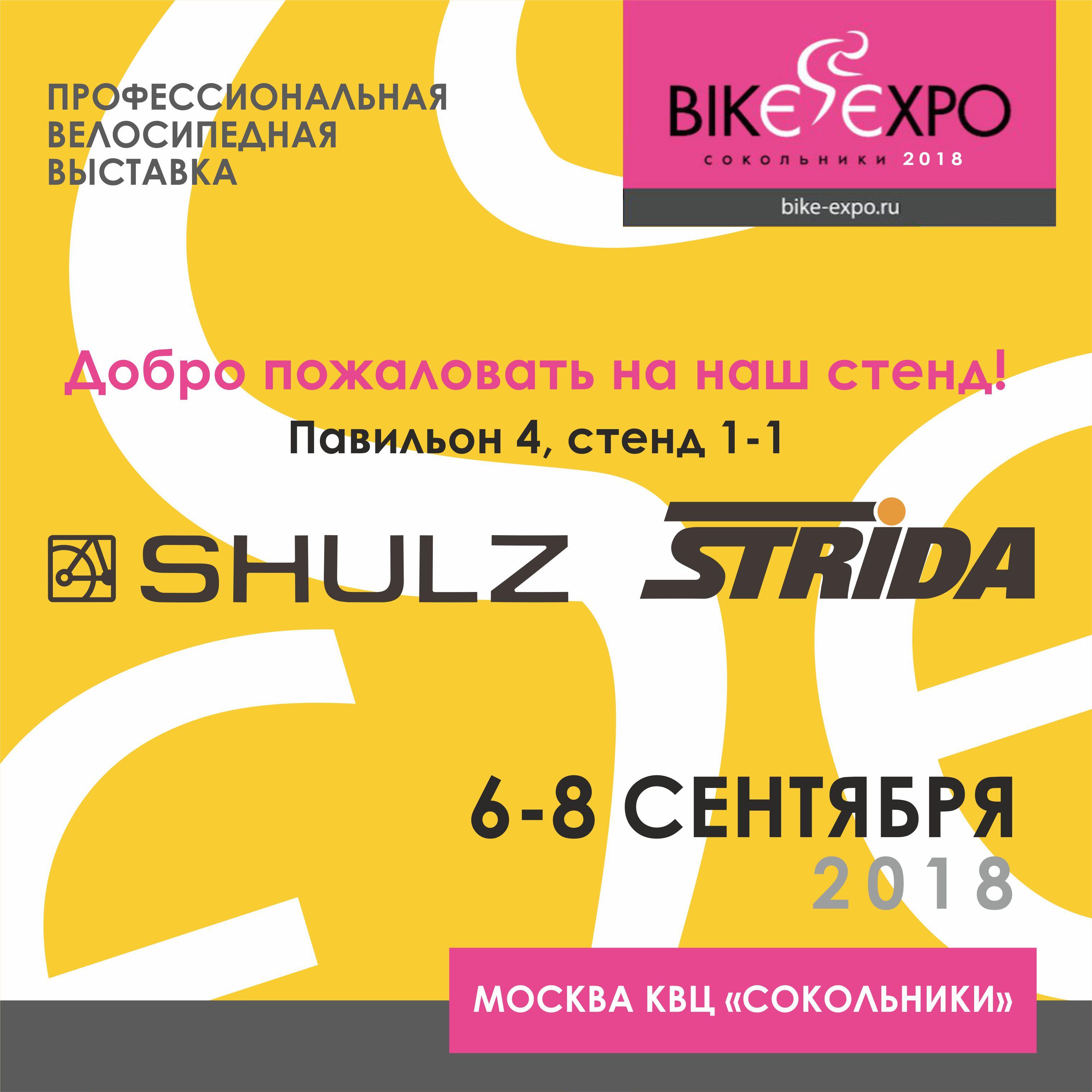 Приглашаем на выставку Bike Expo 2018