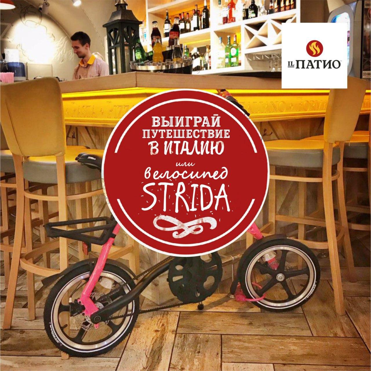 Розыгрыш Strida LT в ресторанах Il Patio