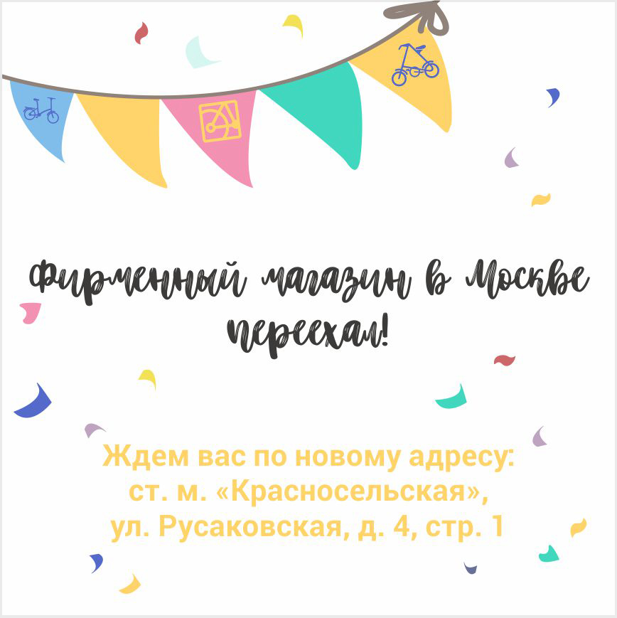 Магазин в Москве переехал