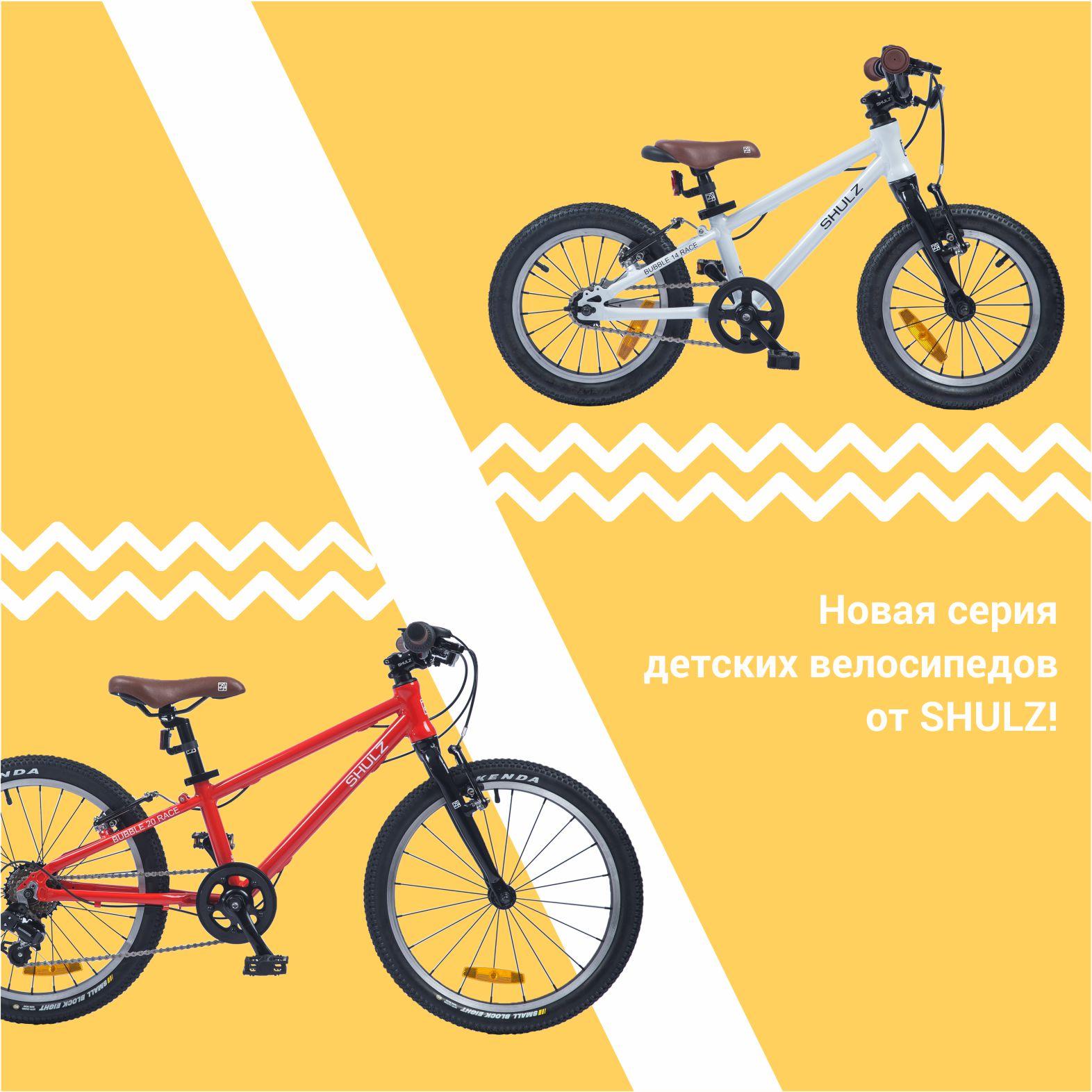 Новая серия детских велосипедов от Shulz