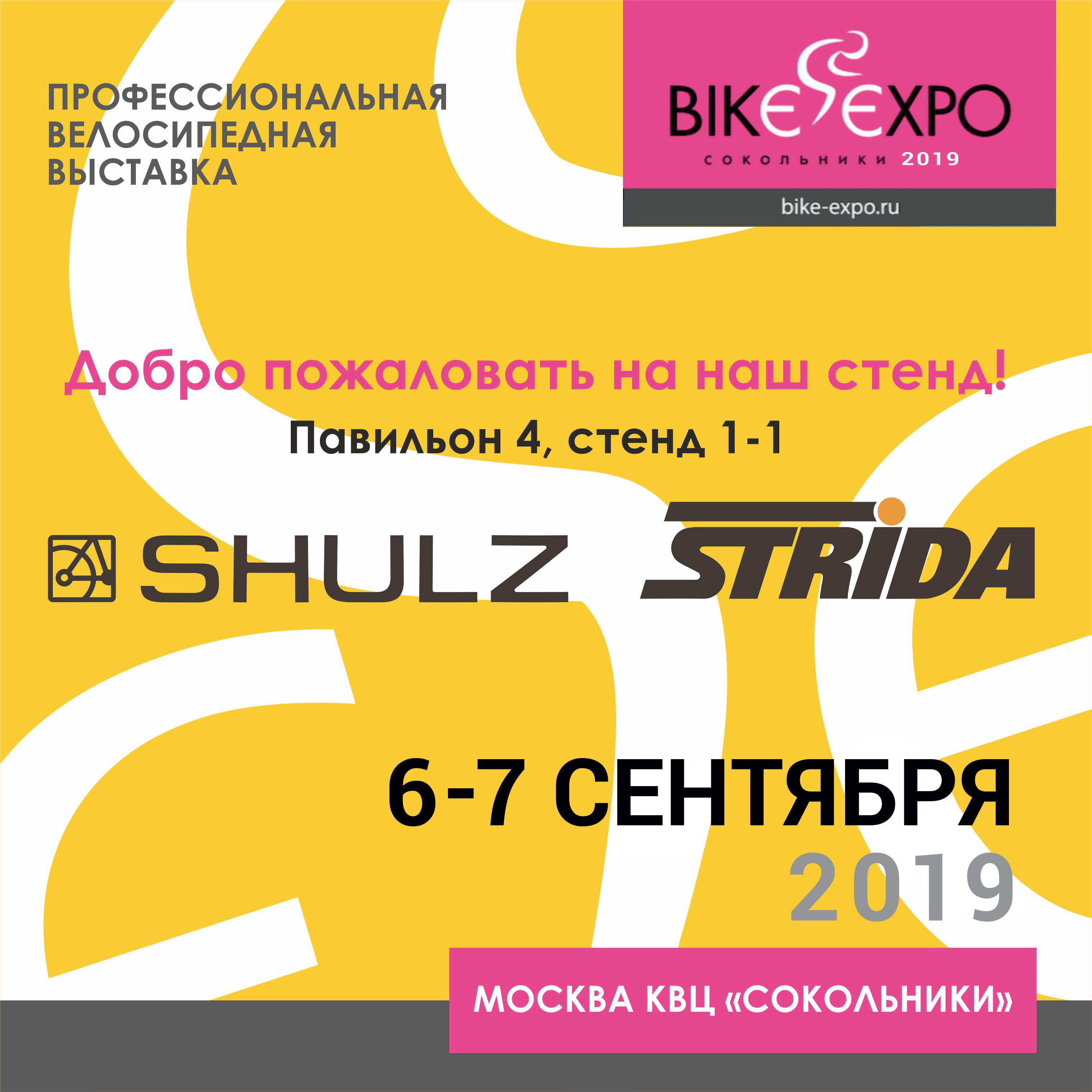 Bikе Expo: презентуем новинки