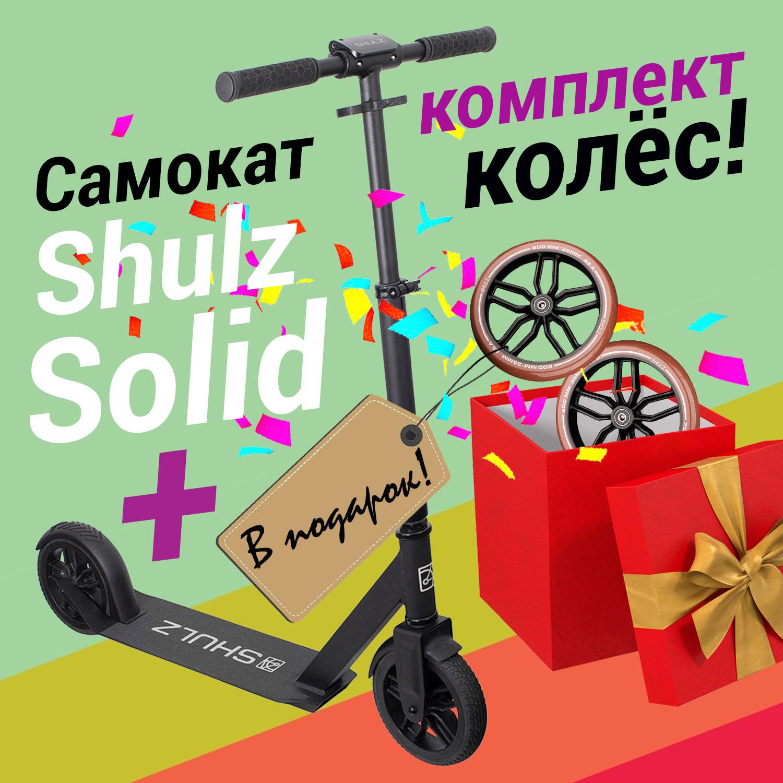 Shulz Solid + жесткие колеса = ❤