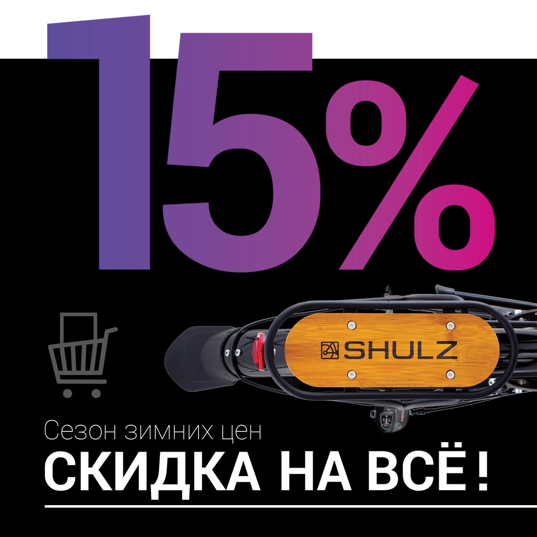 Стартовала сезонная распродажа Shulz и Strida