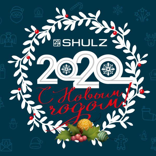 NewYear2020_shulz