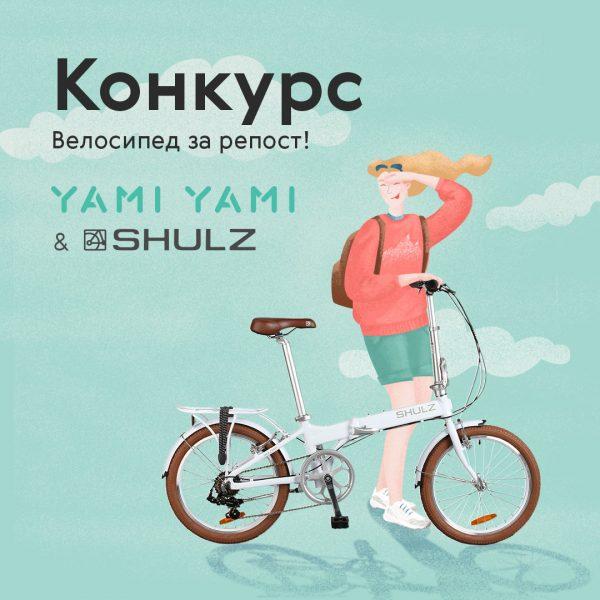 YamiYami_Shulz