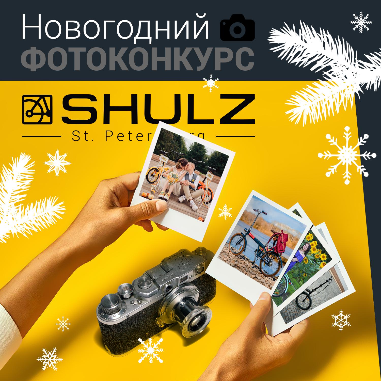 Готовим вместе календарь «Shulz&Strida 2021»